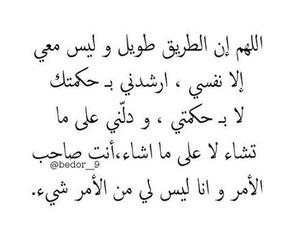 ﻋﺮﺑﻲ and يارب  image