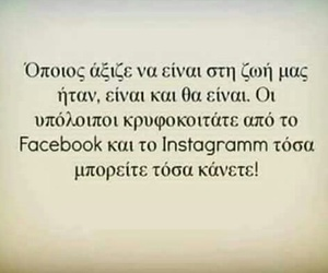 facebook, quotes, and greek quotes image