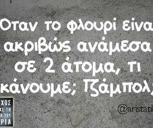 Greek Quotes   332 Images About Funny Greek Quotes On We Heart It See More About