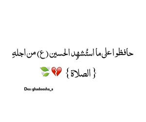 arabic, عاشوراء, and ﻋﺮﺑﻲ image