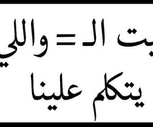 arabic, quotes, and كلام الناس image