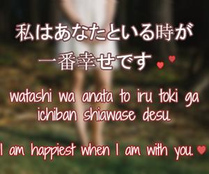 japan, japanese, and language image