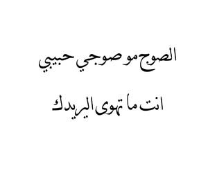 صوج ماتهوى خذلان حسافه image