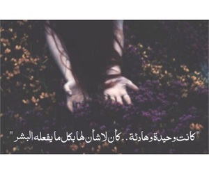arabic, quotes, and edits image