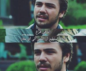 ﺍﻗﺘﺒﺎﺳﺎﺕ, بنات الشمس, and اقتباسات تركيا image