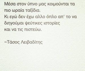 Dream, tasos leivadiths, and greek quotes image