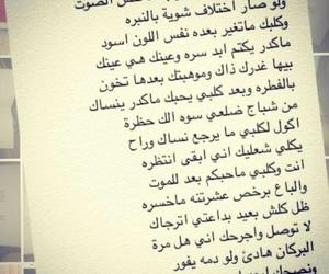 اشعار, حُبْ, and فِراقٌ image