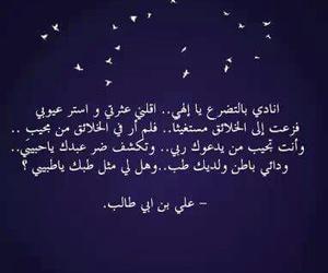 طب, دُعَاءْ, and تضرع image