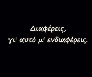 fall in love, greek quotes, and love image