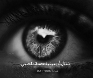 عين, قلب, and شوق image