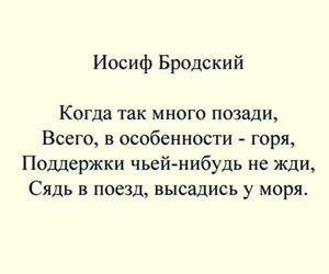 poem, russian, and text image
