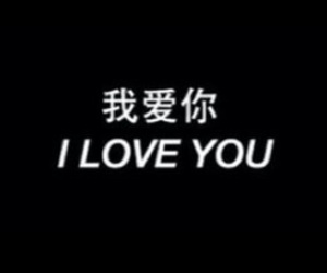 header and I Love You image