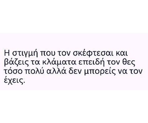 greek quotes and the memont image