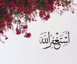 islam, muslim, and استغفر الله image