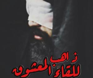مشايه, تصميمي, and زياره الاربعين image