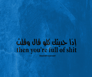 arabs, arabic quotes, and basel26 image