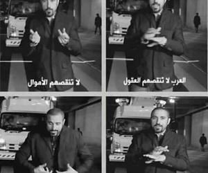 arab and احمد الشقيري image