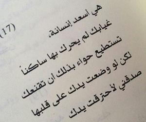 ال۾, غًيَابّ, and arabic quote image