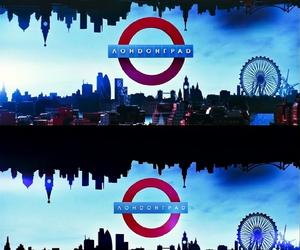 лондонград and londongrad image