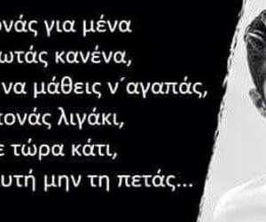 greek quotes ελληνικα and greekquotes+ image