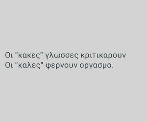greek, yolo, and texts image