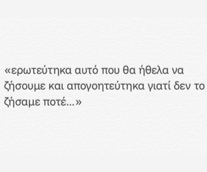quotes and greek quotes image