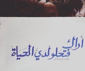 arabic, حياة, and حكم image