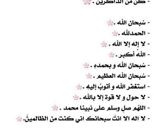allah, الحمد لله, and islam image