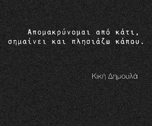quotes, greek quotes, and αλλου image