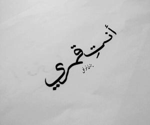 quote, حُبْ, and ﻋﺮﺑﻲ image