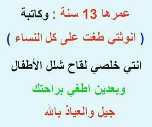 lol, we heart it, and جميلة image