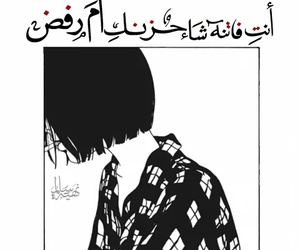 arabic, snap, and words image