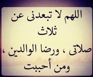 صلاة, ربّي, and تمبلر image