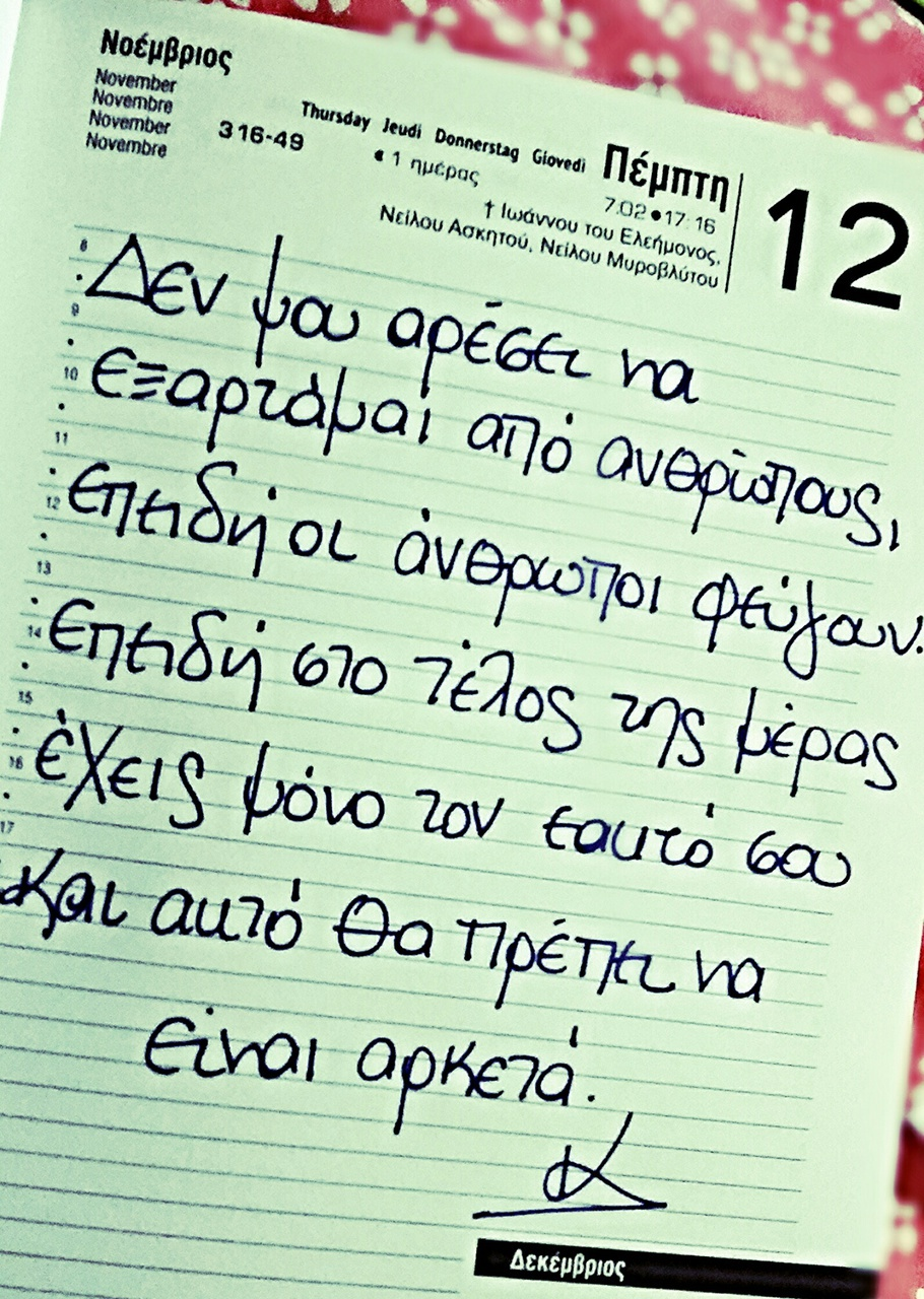 μόνη μου Uploaded By Kat Moreno On We Heart It