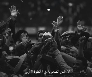 quote, nfc, and alnassr image