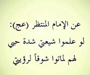 شيعه, الامام المهدي, and الشيعه image