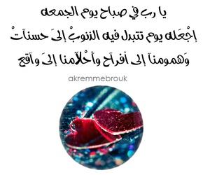 arab and akremmebrouk image
