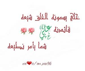 شيعه, الحشد الشعبي, and الامام علي image