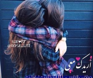 حضن, صديقتي, and ﺻﺪﺍﻗﻪ image