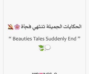 ends, fine, and tales image