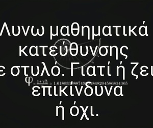 quotes, greeek, and Ελληνικά image