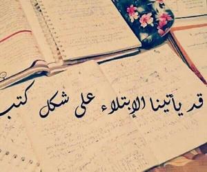 بالعربي, إقتباسات, and الدراسة image