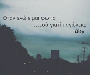 bad timing, greek quotes, and φωτιά image