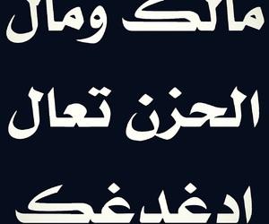 الحزن, اضحك, and تعال image