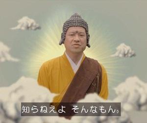 ことば, セリフ, and 勇者ヨシヒコ image