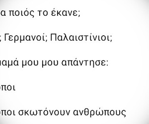 greek, greek quotes, and greek love quotes image
