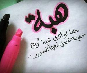 hiba heba هبة image
