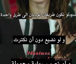 تركي, حب ،, and اقتباس ، image