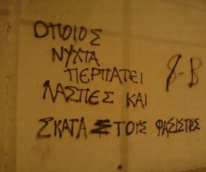 greeks image