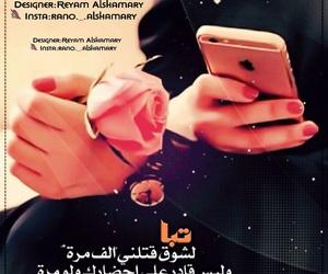 رومنسيه, الشوق, and الفراق image